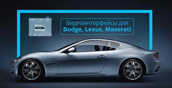 Видеоинтерфейсы для Chrysler, Dodge, Lexus и Maserati