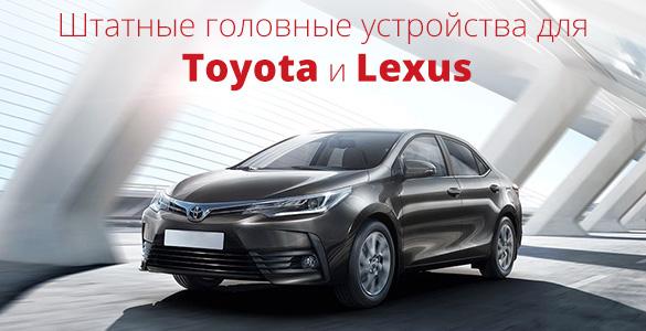 Штатные головные устройства для Lexus и Toyota