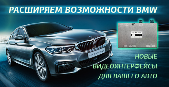 Новые видеоинтерфейсы: расширяем возможности BMW