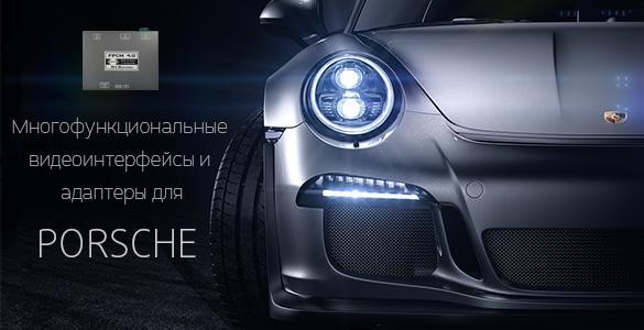 Многофункциональные видеоинтерфейсы и адаптеры для Porsche