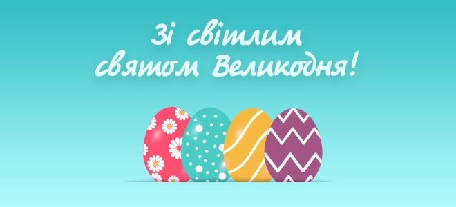 Вітаємо вас зі світлим святом Великодня!