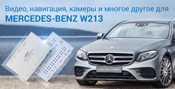 Видеоинтерфейс и адаптер для подключения камер в Mercedes-Benz W213