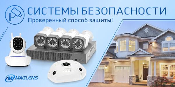 Новые товары в категории Системы безопасности
