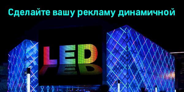 Новинки на рынке освещения