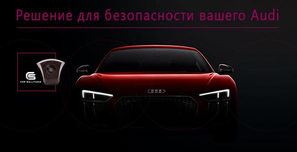 Апгрейд для безопасности вашего Audi!