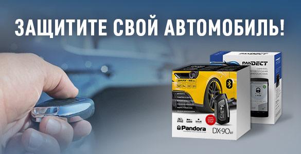Новые автосигнализации в нашем ассортиментне