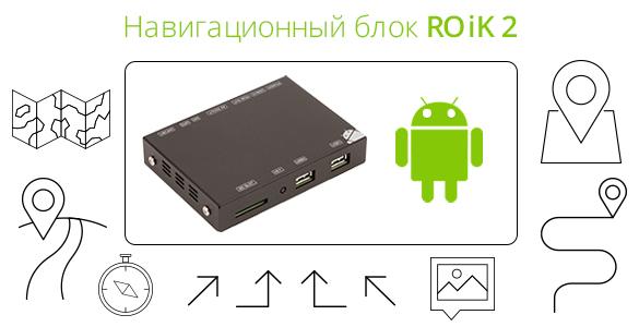 Универсальный навигационный блок ROiK 2 уже в продаже!