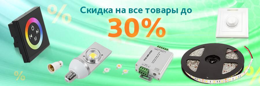 30% скидки на все энергосберегающие товары