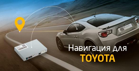 Оснастите ваш автомобиль Toyota мощной навигационной системой!
