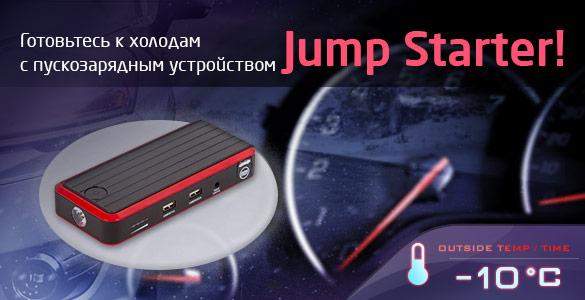 Готовьтесь к холодам с пускозарядным устройством Jump Starter!