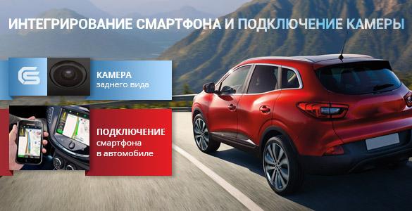 Адаптеры для подключения смартфонов и комплект покдлючения для камеры в Renault