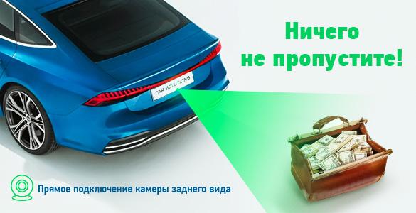 Легко и быстро подключите камеру заднего вида в вашем авто