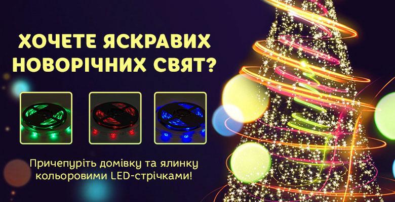 Cвітлодіодні стрічки для новорічних свят