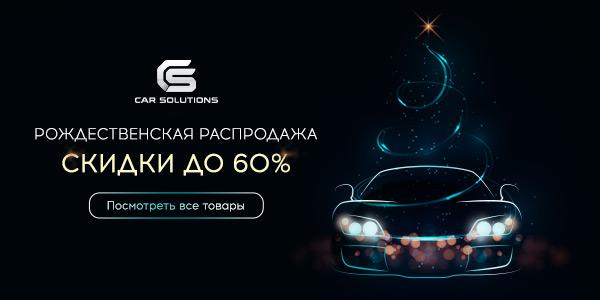 Рождественская распродажа от Car Solutions!