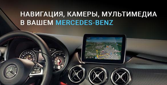 Навигация, камеры, мультимедиа – в вашем Mercedes-Benz!
