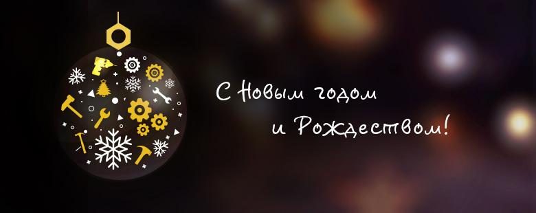 Волшебного Нового года и счастливого Рождества