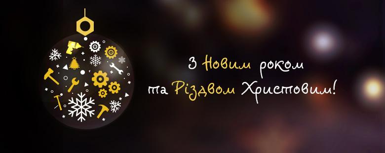 Чарівного Нового року і щасливого Різдва