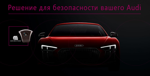 Защитите свою Audi камерой переднего вида