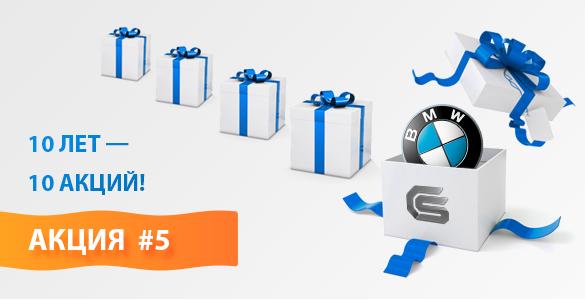 Акция №5: скидки на все товары для BMW!