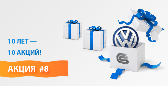 Акция №8: скидки на на автоэлектронику для Volkswagen!
