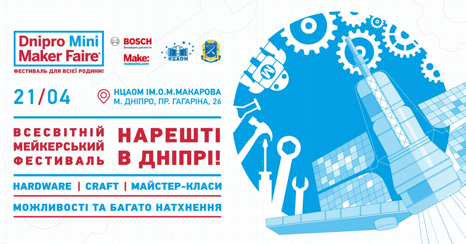 Mini Maker Faire Dnipro