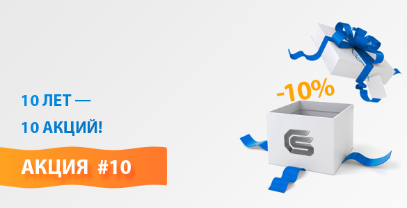 Акция №10: скидки на весь ассортимент Car Solutions!