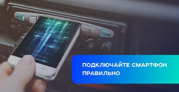 Правильно подключайте смартфон в вашем авто