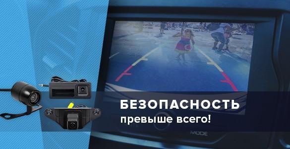 Безопасные дороги благодаря камерам переднего и заднего вида