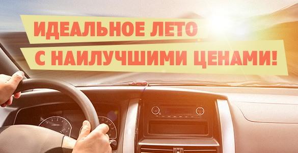 Идеальное лето с наилучшими ценами от Car Solutions!