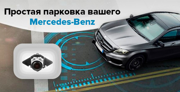 Новые камеры переднего вида для Mercedes-Benz