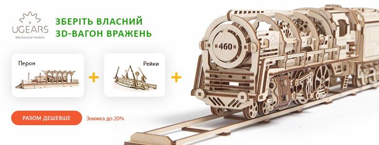 3D-приключение вместе с UGEARS