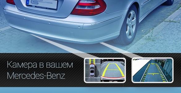 Чувствуйте себя в безопасности с камерами в вашем Mercedes-Benz