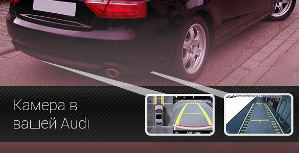 Установка камер в Audi – проще простого!