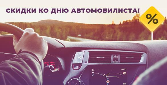 Скидки ко Дню автомобилиста!
