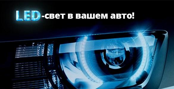 Вечера становятся длиннее – установите сверхъяркие LED-лампы в вашем авто!