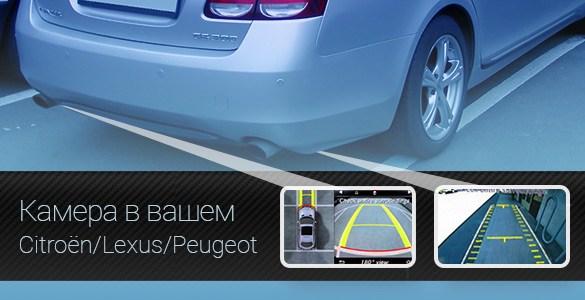 Подключите камеру в Citroën, Lexus или Peugeot за считаные минуты!