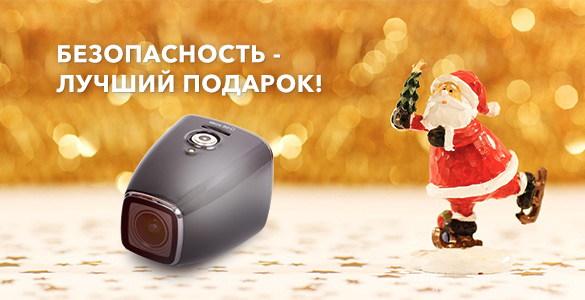 Безопасность – лучший подарок для ваших близких!
