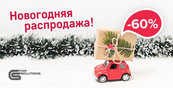 Спешите поймать праздничную скидку!