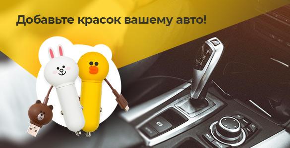 Любимые персонажи Line Friends в вашем авто!