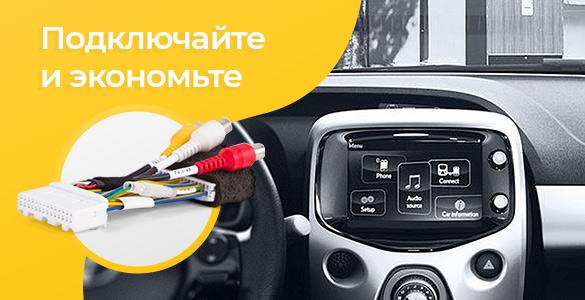 2 в 1: подключение и экономия с кабелями от Car Solutions