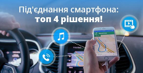 Топ 4 решения для подключения смартфона в авто