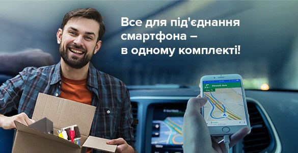 Все для під'єднання смартфона в авто – в одному комплекті!