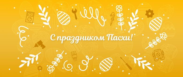 Поздравляем со светлым праздником Воскресения Христова!