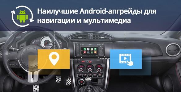 Новые возможности навигации и медиа с ОС Android в вашем авто!