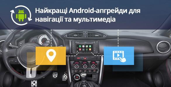 Дізнайтесь, як додати нові можливості та ОС Android у ваше авто!