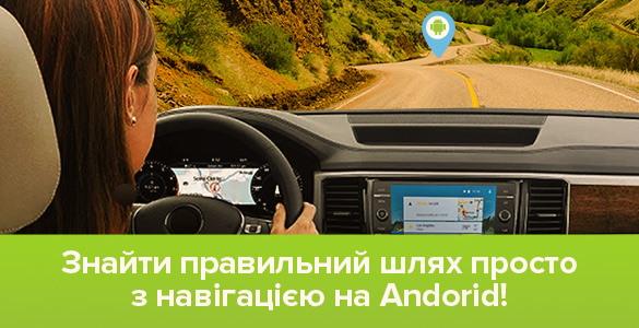 Комфортні та веселі подорожі з навігацією на Android для Skoda та Volkswagen!