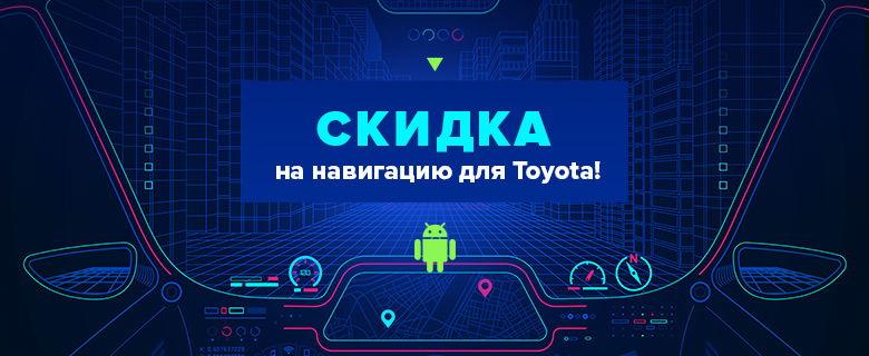 Скидки на навигацию на Android для Toyota!