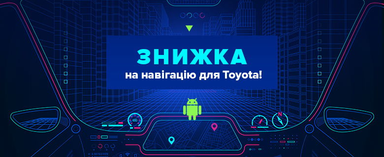 Знижки на навігацію на Android для Toyota!