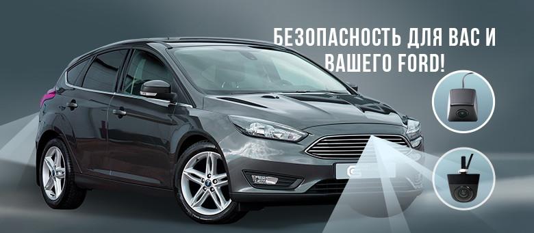 Хотите сделать ваш Ford безопаснее?