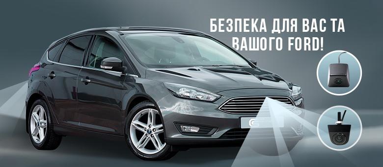 Хочете зробити ваш Ford безпечнішим?